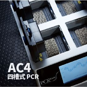 PCRmax Alpha Cycler 4 PCR system